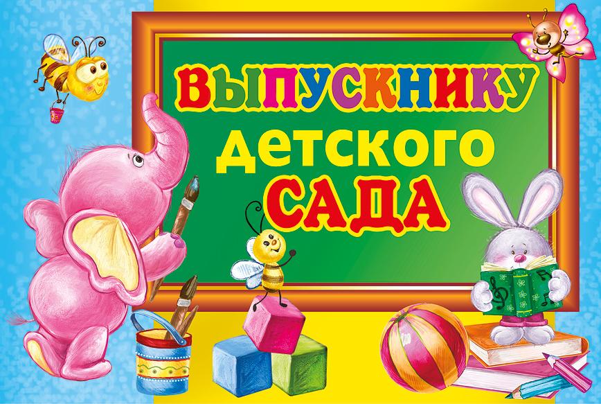 Поздравления на выпуск из детского сада